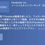 FacebookのApple TVアプリを試す あまり使えなさそうだが可能性は感じる