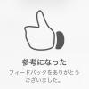 荒れがちなApp Storeのレビュー欄でユーザーができること