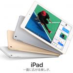 iPad販売は台数15%増、売上高2%増 安いiPad(5th)が好調を牽引?