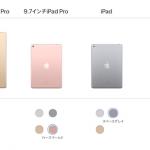 ラインナップ変更で「iPad mini」の存在が浮いている