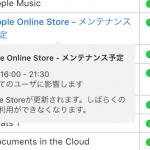 くるか!?iPad Proの新モデル Apple Online Storeは21日16時から21時30分までメンテナンスに