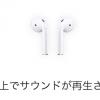 iOS10.3の新機能「AirPodsを探す」で鳴らせる音は結構大きい