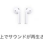 iOS 10.3の新機能「AirPodsを探す」で鳴らせる音は結構大きい