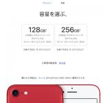 iPhone 7 (PRODUCT) RED、iPadともに初回出荷分はまだ残る