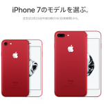 iPhone 8/8 Plus、iPhone Xの新色は(PRODUCT) RED?