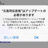 iOS10.3では「iPhoneの動作を遅くするアプリ」が確認可能に
