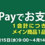 すき家の「Apple Payで70円引き」キャンペーン、14日金曜日まで