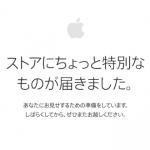 Apple Online Storeがメンテ突入、5時間後に何が出てくるか??