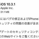 iOS10.3.1公開 大きな変更なし 微修正がメイン