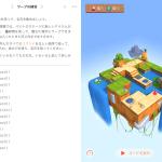 日本語対応のSwift Playgroundsで5歳の子供が遊べるか(学べるか)