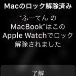 watchOS3.2の細かすぎる変更点「MacBook自動ロック解除」の振動パターンが変化