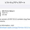 iOS10.3.2 beta4リリース 大きな変更はなさそうだが開発は順調
