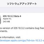 iOS 10.3.2 beta4リリース 大きな変更はなさそうだが開発は順調