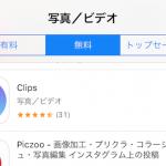Appleの動画撮影、加工、共有アプリ「Clips」スタートダッシュに失敗か