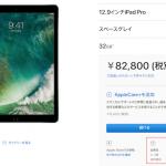 なぜか「iPad Pro 12.9インチモデル」の品薄は続く