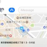 iMessageとGoogle Mapで「現在地」を共有する方法