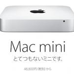 Mac Proは来年、iMacは年内、じゃあMac miniは??