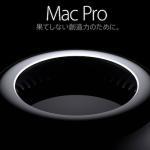 現行Mac Proは「大胆なデザイン」だが「柔軟性がない」 次期モデルで改善へ
