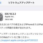 iOS 10.3.2正式版リリース 不具合情報も今のところナシ