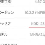 iPhoneのキャリア設定「KDDI28.2」iOS 10.3.2と同時に配信