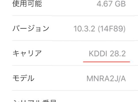 kddi28.2