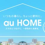 「au HOME」は面白そうだけど、Google やAppleと勝負できるか?
