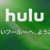 Huluのアプリ評価が荒れている 何が起こっているのか?