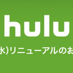 日本のHulu、ドメイン変更でどーなってしまうのか?