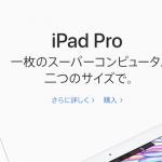 iPhoneもiPad、MacBookと同様に「iPhone」と「iPhone Pro」になるんかな?