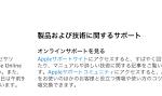 Apple日本法人が六本木ヒルズに移転したっていうから