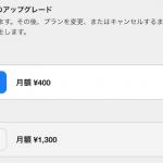 iCloudのストレージ料金改定、でも2TB1,300円じゃなくて1TB700円が欲しい