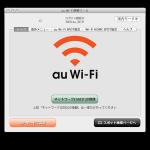 au Wi-Fiの2台目無料サービス 来年1月末で終了…かなり残念