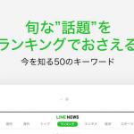 LINE NEWSのApple Watch非対応化はいい、でもApple WatchのLINEは便利にして!