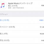 Apple Musicの月額料金を25%引きにする方法