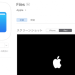 Apple 「Files」アプリ配信を準備中 iCloud Driveを補完するんかな?