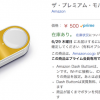 Amazon dash ボタン「大人向けの商品」を中心に対応商品を一気に拡充