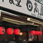 中華食堂 日高屋でApple Pay(Suica)を使う
