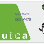 Apple PayのSuicaにチャージしても残高表示が増えない不具合