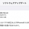 iOS 10.3.3 正式版公開 watchOS 3.2.3でSuicaアプリ(Apple Pay)の不具合は解消