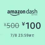 7月8日限定 Amazon dashボタンが100円!