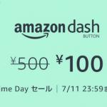 Amazon dashボタン 100円セール再び! 7月11日23:59まで