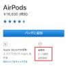 AirPodsの出荷日が「2-3週」に短縮 もはや品薄ではない