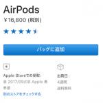 Apple Online StoreでAirPodsの出荷日が「4週間」に短縮
