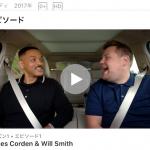 Apple Musicで「Carpool Karaoke」の配信開始 日本語字幕もあり