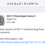 iOS 11 beta 5を開発者向けに公開、iOS 10と同じペース