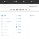 マジか!?Apple Storeが京都にオープン??