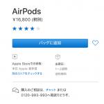 2017年9月になってAirPodsの在庫状態は安定、もはや品薄ではない