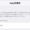 20日午前2時リリース iOS 11にアップデートする前に確認すべきこと