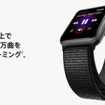 iOS 11.1とwatchOS 4.1は10月25日未明リリースかな?