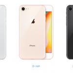 3色(ゴールド、シルバー、スペースグレイ)となったiPhone 8/8 Plusの人気色を予想